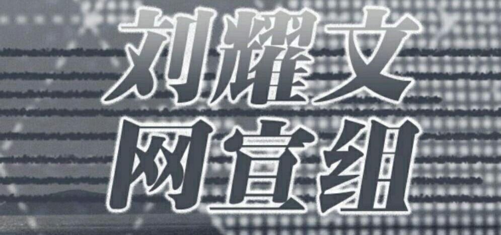 刘耀文网宣组的直播间